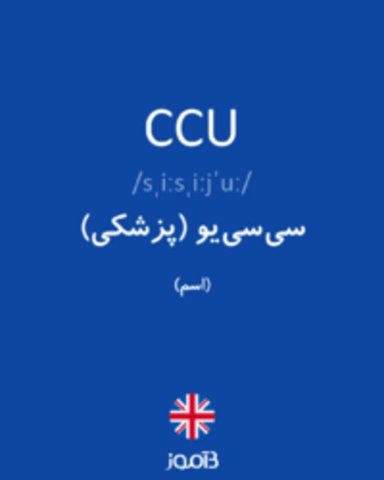 تصویر CCU - دیکشنری انگلیسی بیاموز
