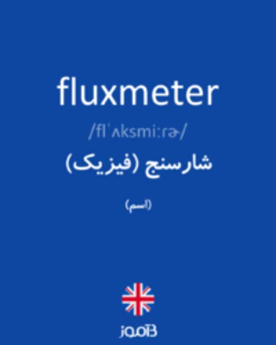 تصویر fluxmeter - دیکشنری انگلیسی بیاموز