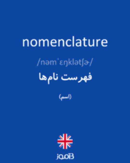 تصویر nomenclature - دیکشنری انگلیسی بیاموز