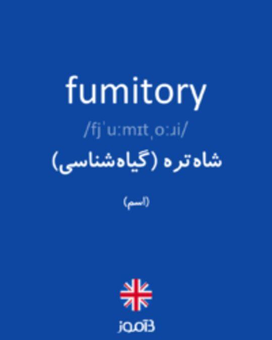 تصویر fumitory - دیکشنری انگلیسی بیاموز