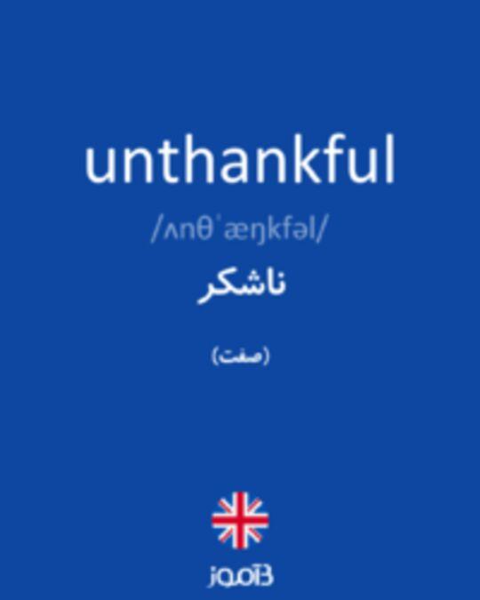 تصویر unthankful - دیکشنری انگلیسی بیاموز