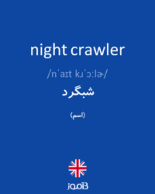 تصویر night crawler - دیکشنری انگلیسی بیاموز
