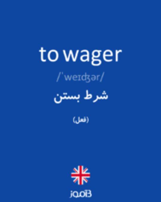 تصویر to wager - دیکشنری انگلیسی بیاموز