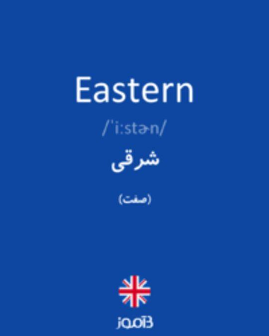 تصویر Eastern - دیکشنری انگلیسی بیاموز