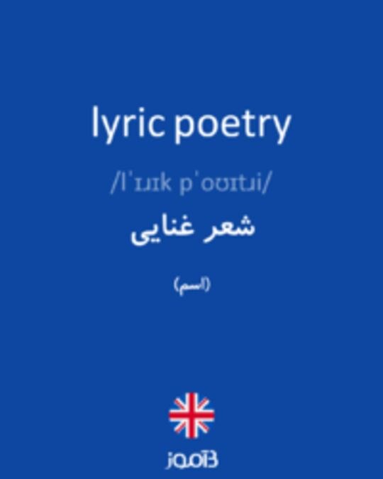 تصویر lyric poetry - دیکشنری انگلیسی بیاموز