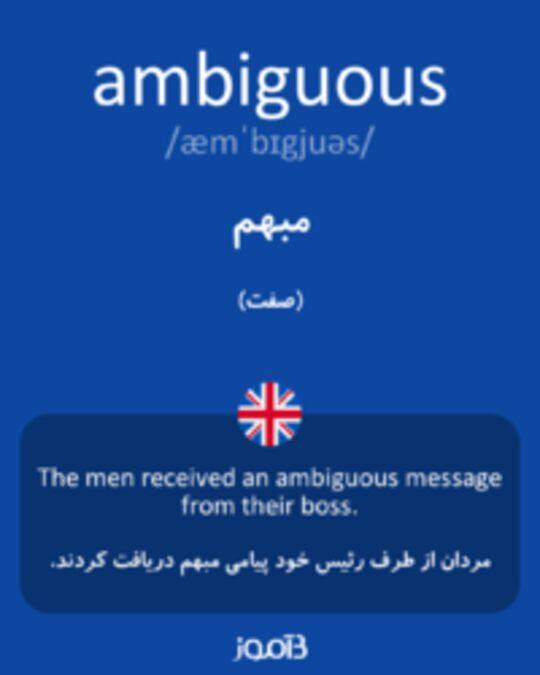 تصویر ambiguous - دیکشنری انگلیسی بیاموز