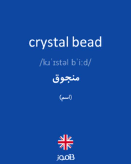 تصویر crystal bead - دیکشنری انگلیسی بیاموز