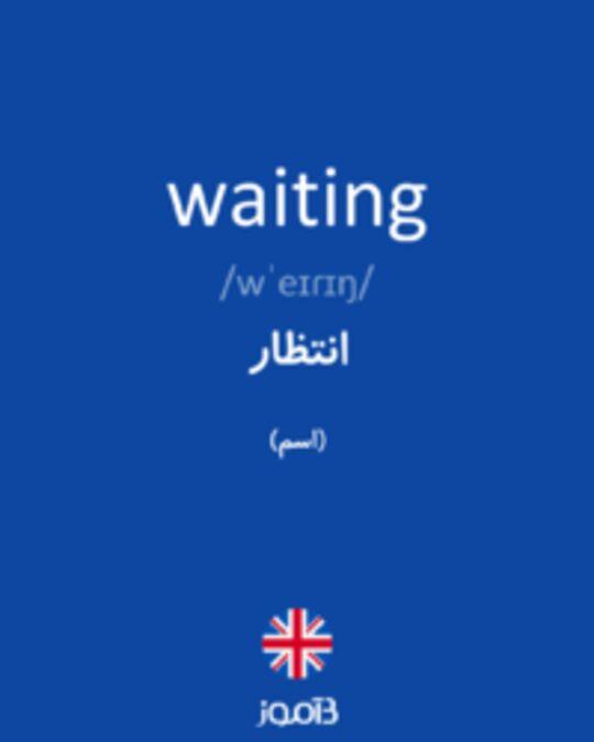تصویر waiting - دیکشنری انگلیسی بیاموز