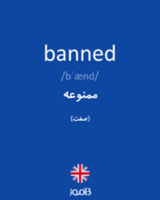 تصویر banned - دیکشنری انگلیسی بیاموز