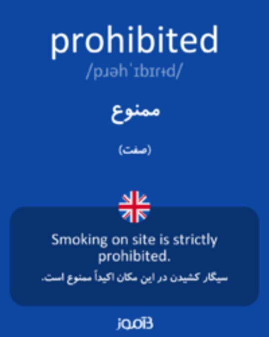 تصویر prohibited - دیکشنری انگلیسی بیاموز