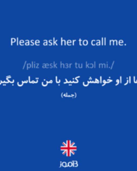 تصویر Please ask her to call me. - دیکشنری انگلیسی بیاموز