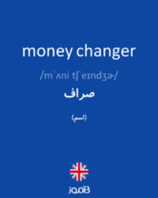 تصویر money changer - دیکشنری انگلیسی بیاموز