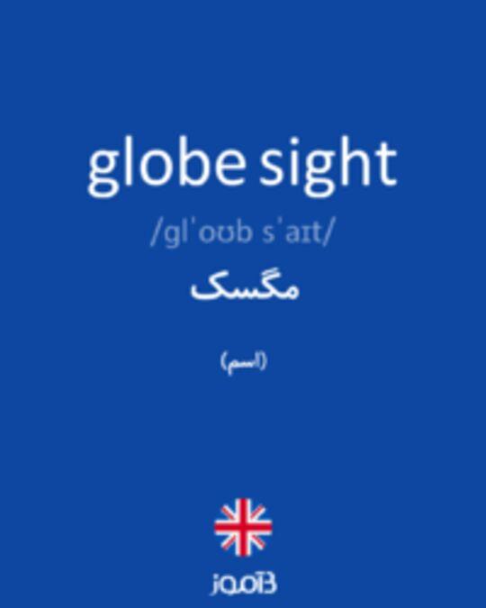 تصویر globe sight - دیکشنری انگلیسی بیاموز
