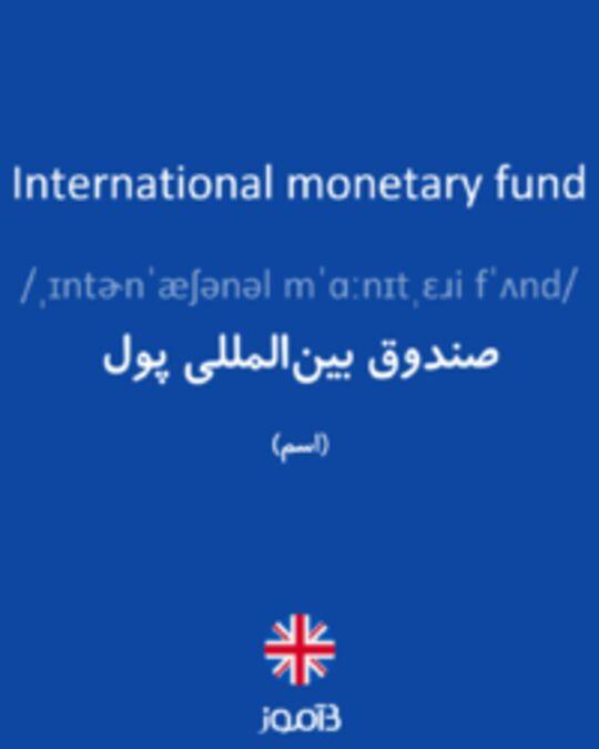 تصویر International monetary fund - دیکشنری انگلیسی بیاموز