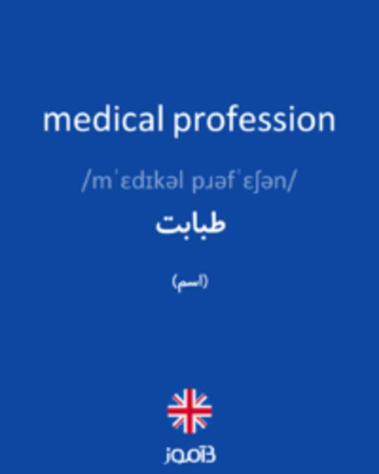 تصویر medical profession - دیکشنری انگلیسی بیاموز