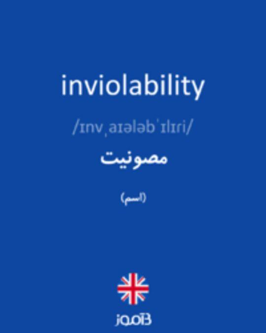 تصویر inviolability - دیکشنری انگلیسی بیاموز