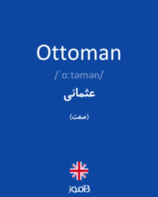 تصویر Ottoman - دیکشنری انگلیسی بیاموز