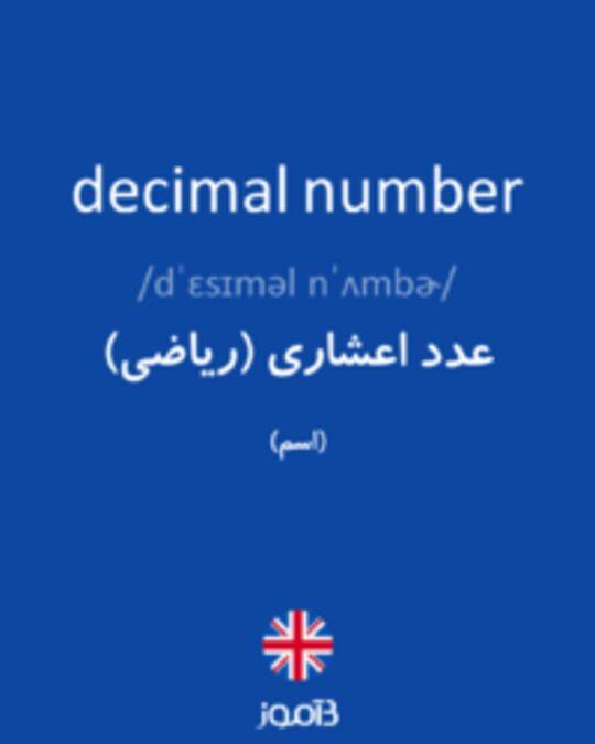 تصویر decimal number - دیکشنری انگلیسی بیاموز