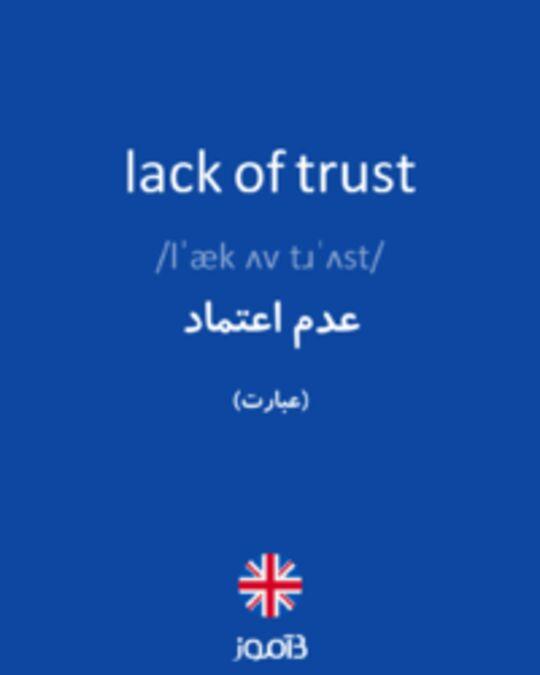 تصویر lack of trust - دیکشنری انگلیسی بیاموز