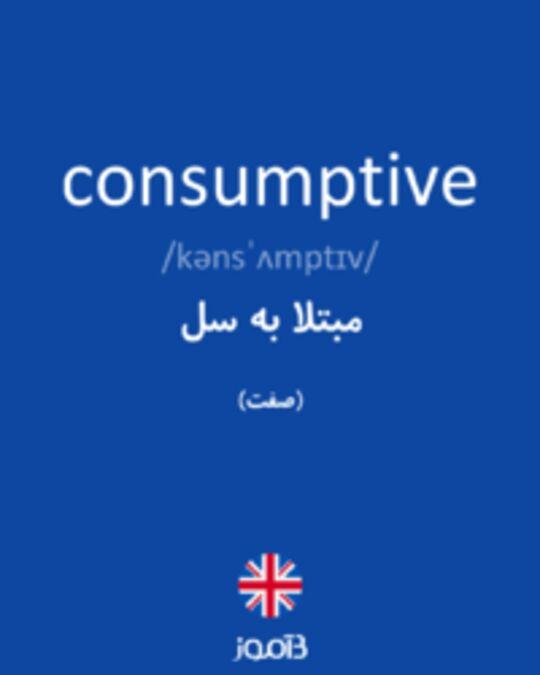 تصویر consumptive - دیکشنری انگلیسی بیاموز