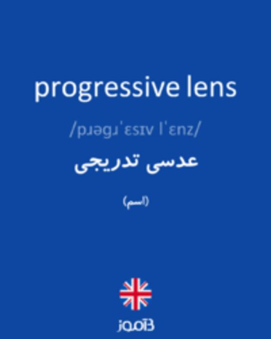 تصویر progressive lens - دیکشنری انگلیسی بیاموز