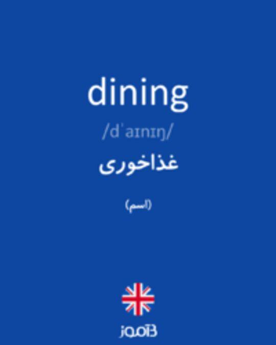تصویر dining - دیکشنری انگلیسی بیاموز