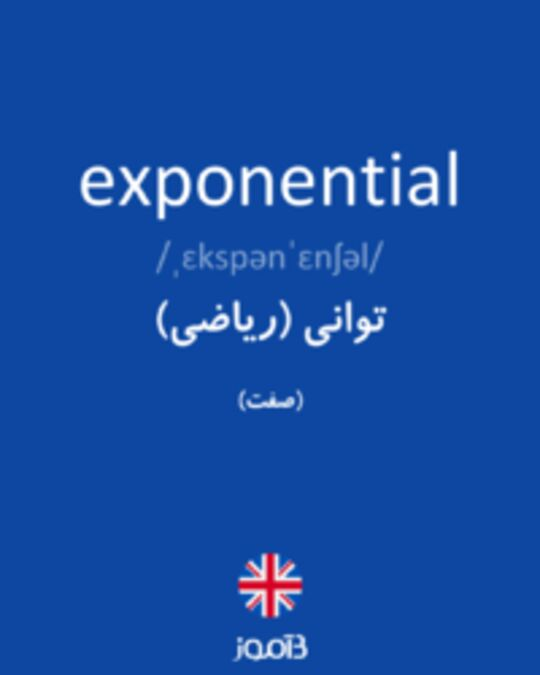 تصویر exponential - دیکشنری انگلیسی بیاموز