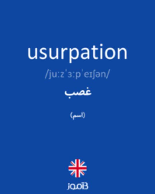 تصویر usurpation - دیکشنری انگلیسی بیاموز