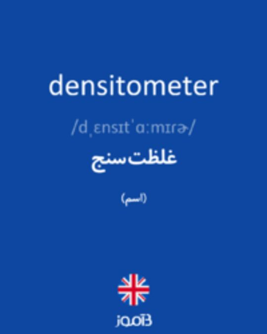تصویر densitometer - دیکشنری انگلیسی بیاموز