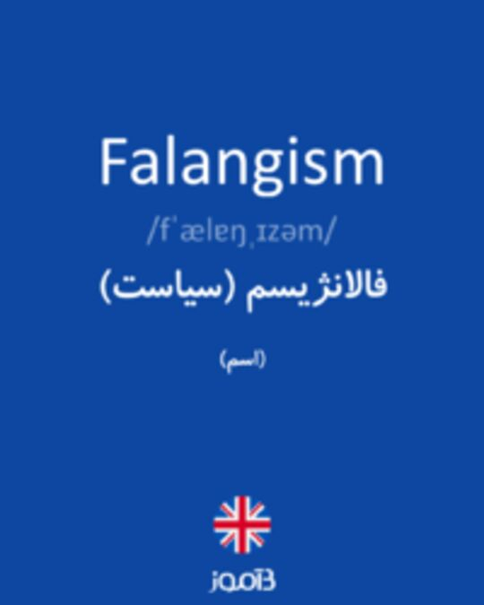 تصویر Falangism - دیکشنری انگلیسی بیاموز