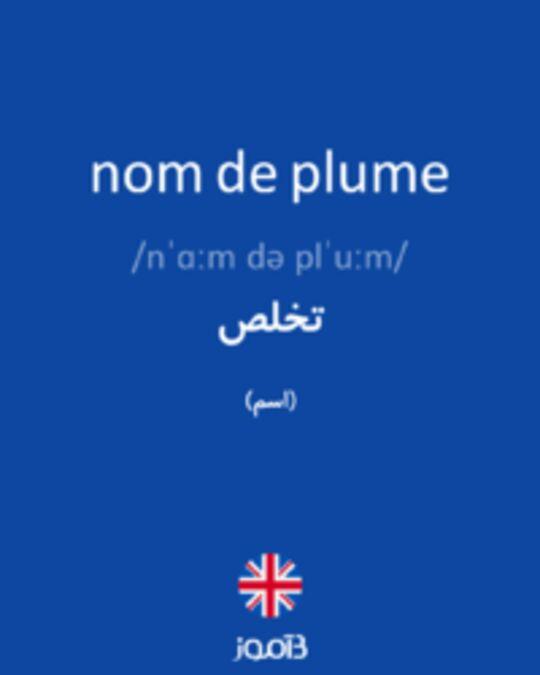 تصویر nom de plume - دیکشنری انگلیسی بیاموز