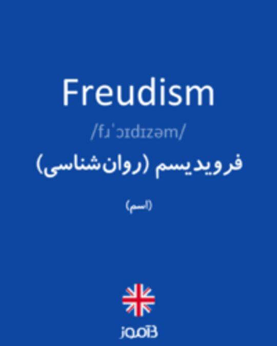 تصویر Freudism - دیکشنری انگلیسی بیاموز