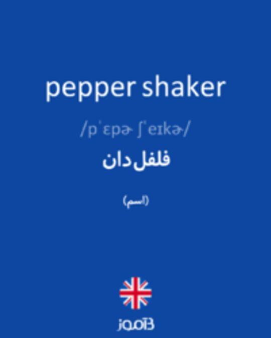 تصویر pepper shaker - دیکشنری انگلیسی بیاموز