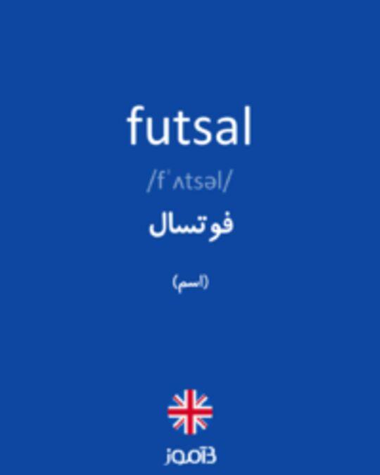 تصویر futsal - دیکشنری انگلیسی بیاموز