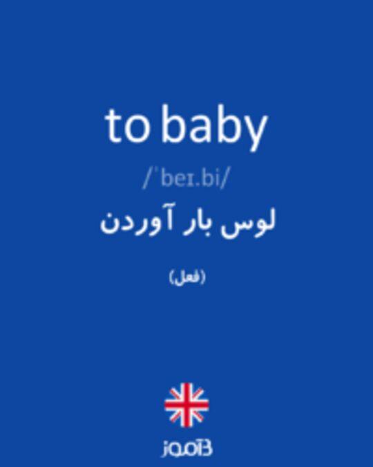 تصویر to baby - دیکشنری انگلیسی بیاموز