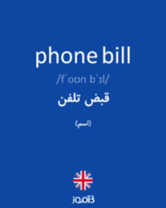 تصویر phone bill - دیکشنری انگلیسی بیاموز