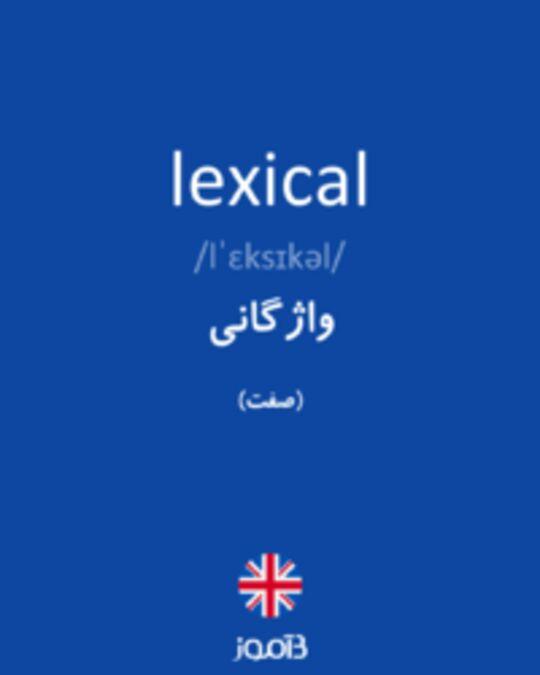 تصویر lexical - دیکشنری انگلیسی بیاموز