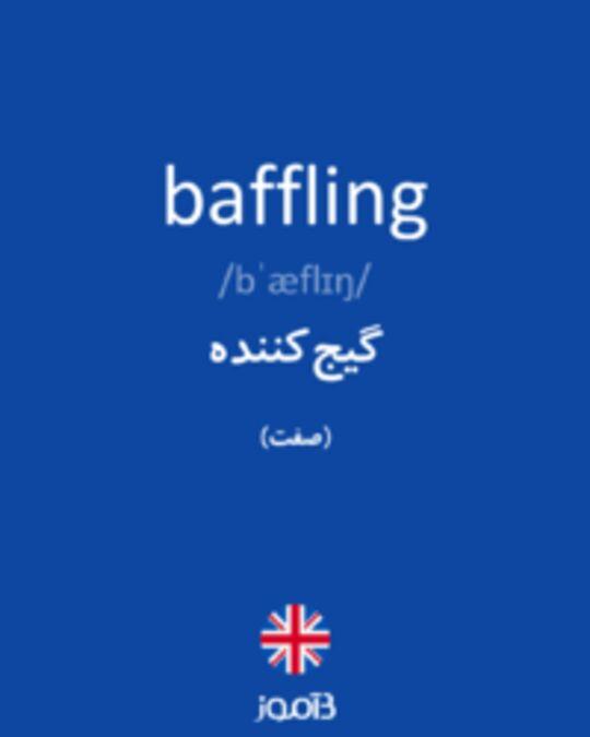 تصویر baffling - دیکشنری انگلیسی بیاموز