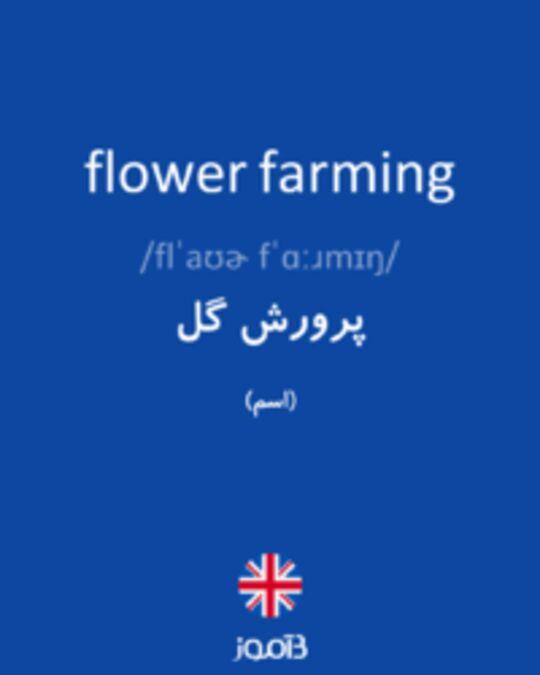 تصویر flower farming - دیکشنری انگلیسی بیاموز