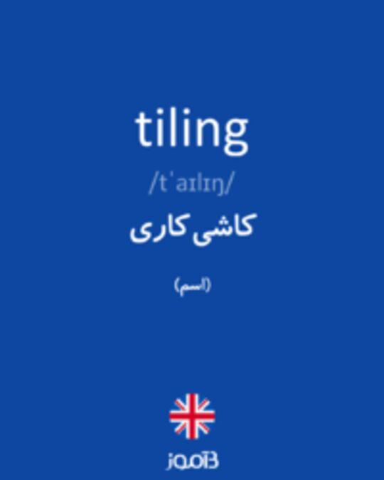 تصویر tiling - دیکشنری انگلیسی بیاموز