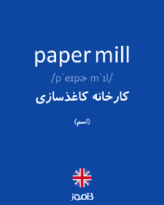 تصویر paper mill - دیکشنری انگلیسی بیاموز