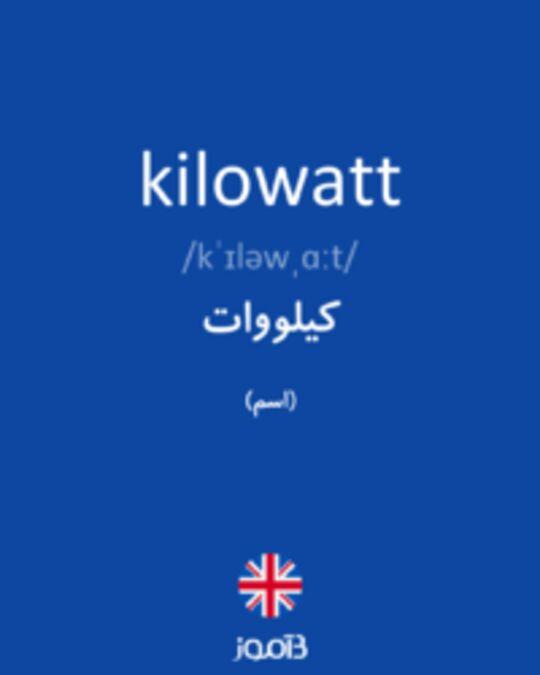 تصویر kilowatt - دیکشنری انگلیسی بیاموز