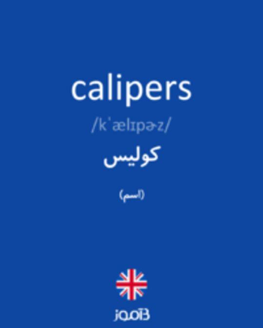 تصویر calipers - دیکشنری انگلیسی بیاموز