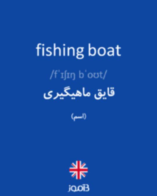 تصویر fishing boat - دیکشنری انگلیسی بیاموز