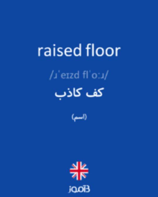 تصویر raised floor - دیکشنری انگلیسی بیاموز
