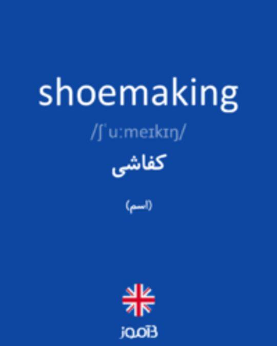 تصویر shoemaking - دیکشنری انگلیسی بیاموز