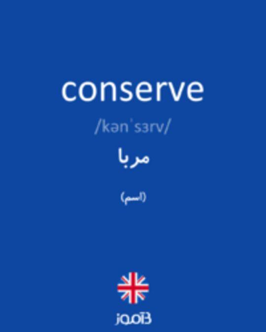 تصویر conserve - دیکشنری انگلیسی بیاموز