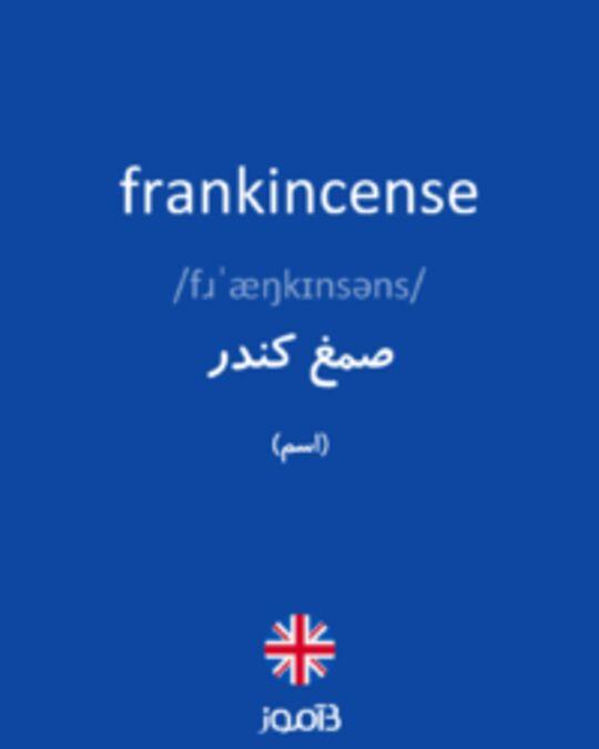 تصویر frankincense - دیکشنری انگلیسی بیاموز