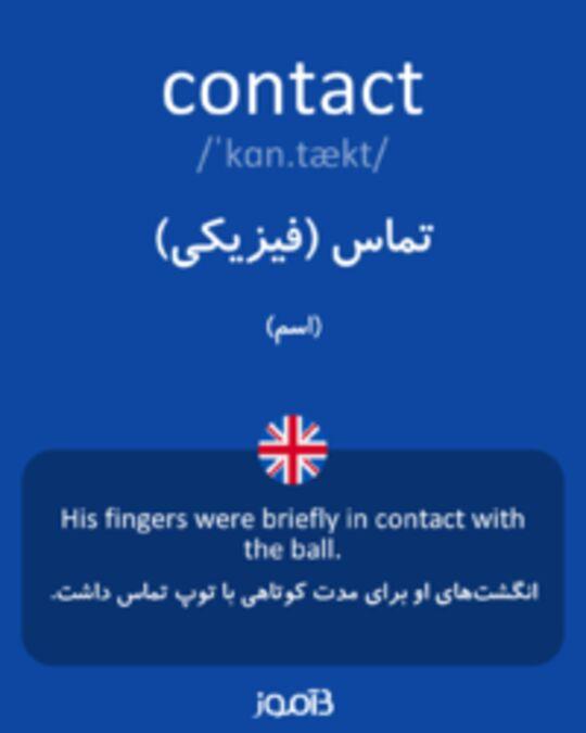 تصویر contact - دیکشنری انگلیسی بیاموز