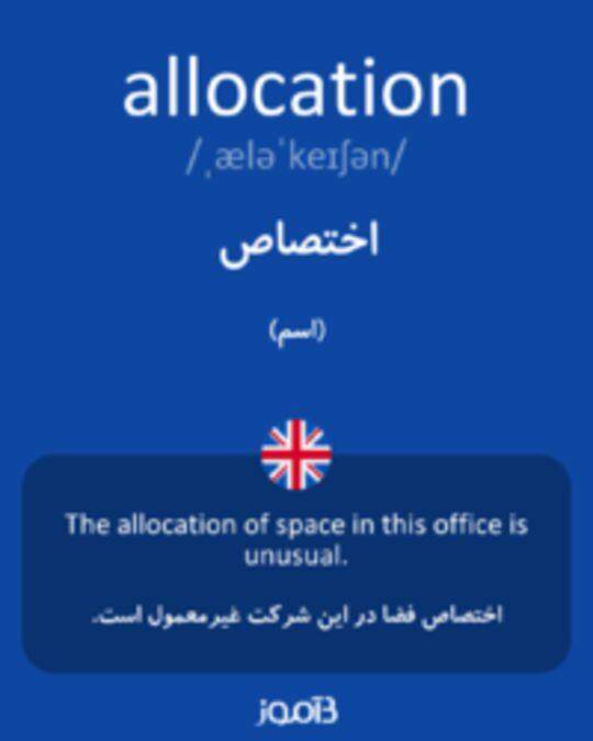 تصویر allocation - دیکشنری انگلیسی بیاموز